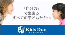 KIDS DUO ADVENCED
